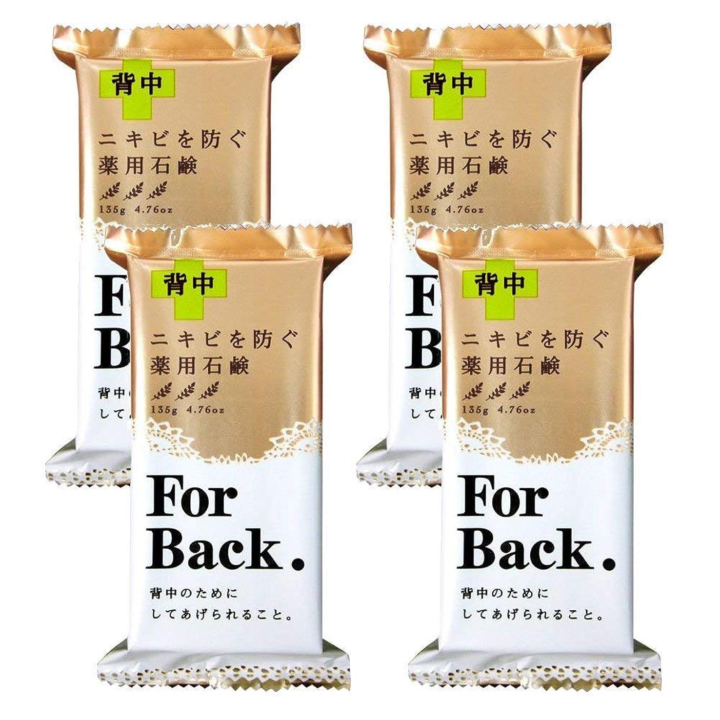 盲信暖かさすずめ薬用石鹸 ForBack 135g×4個セット
