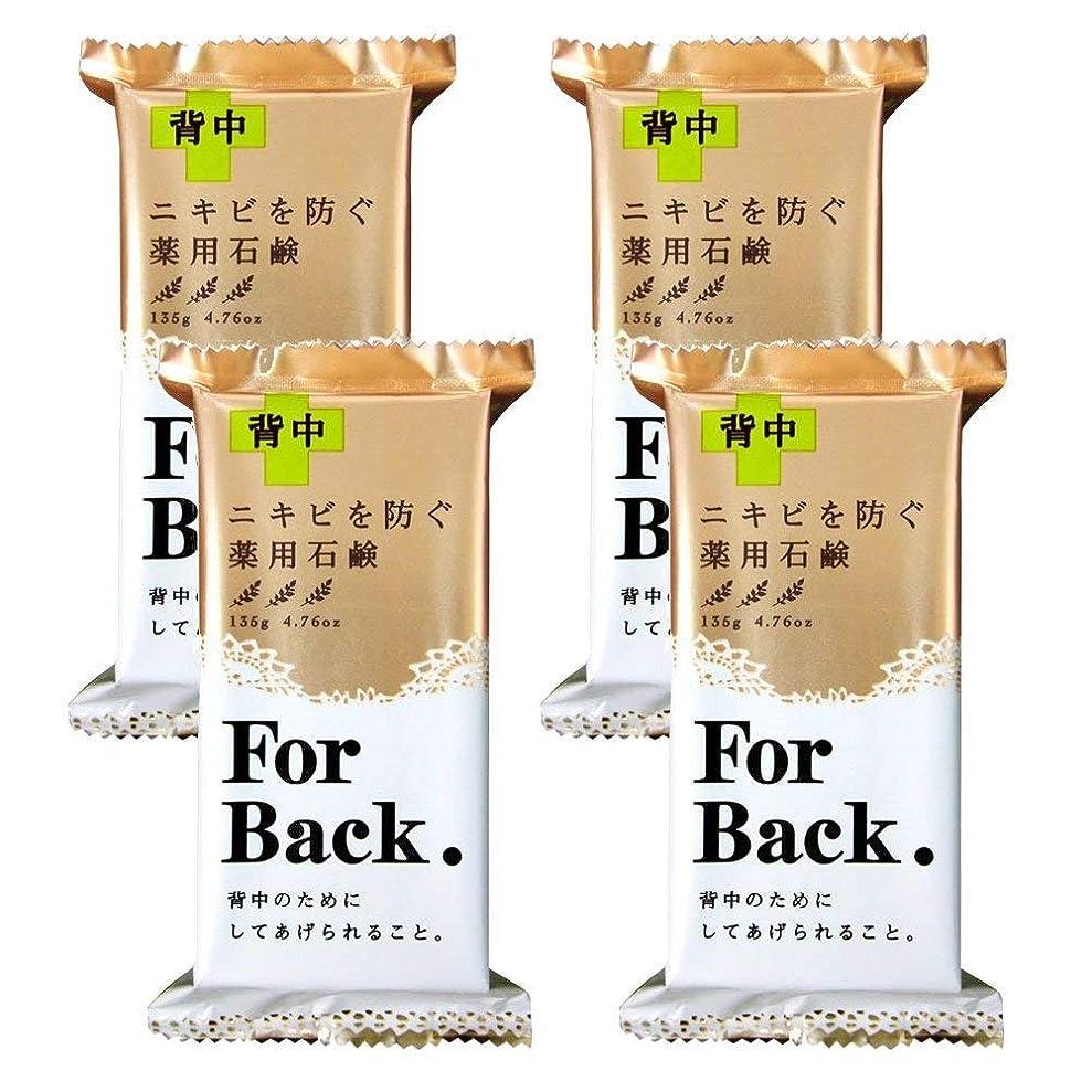 雇った接続羨望薬用石鹸 ForBack 135g×4個セット