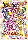 映画プリキュアオールスターズDX3 未来にとどけ!世界をつなぐ☆虹色の花 特装版[DVD]