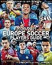2020 - 2021 欧州 サッカー 選手名鑑 【付録】選手名鑑アプリ アクティベーション シリアルコード