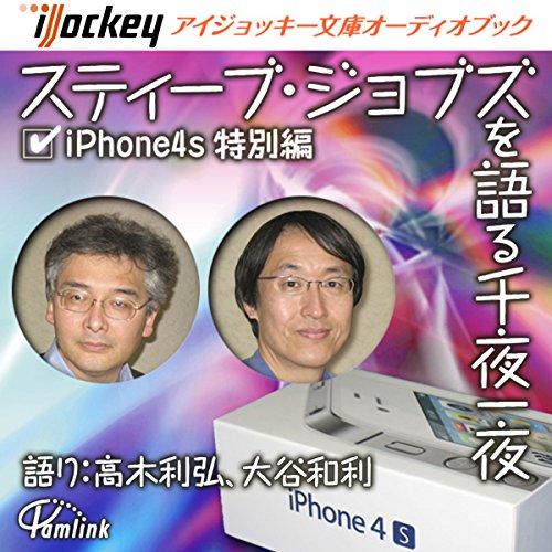『スティーブ・ジョブズを語る千夜一夜 iPhone4s特別編』のカバーアート