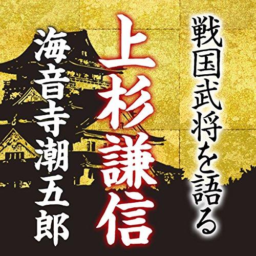 『「上杉謙信」海音寺潮五郎~戦国武将を語る~』のカバーアート