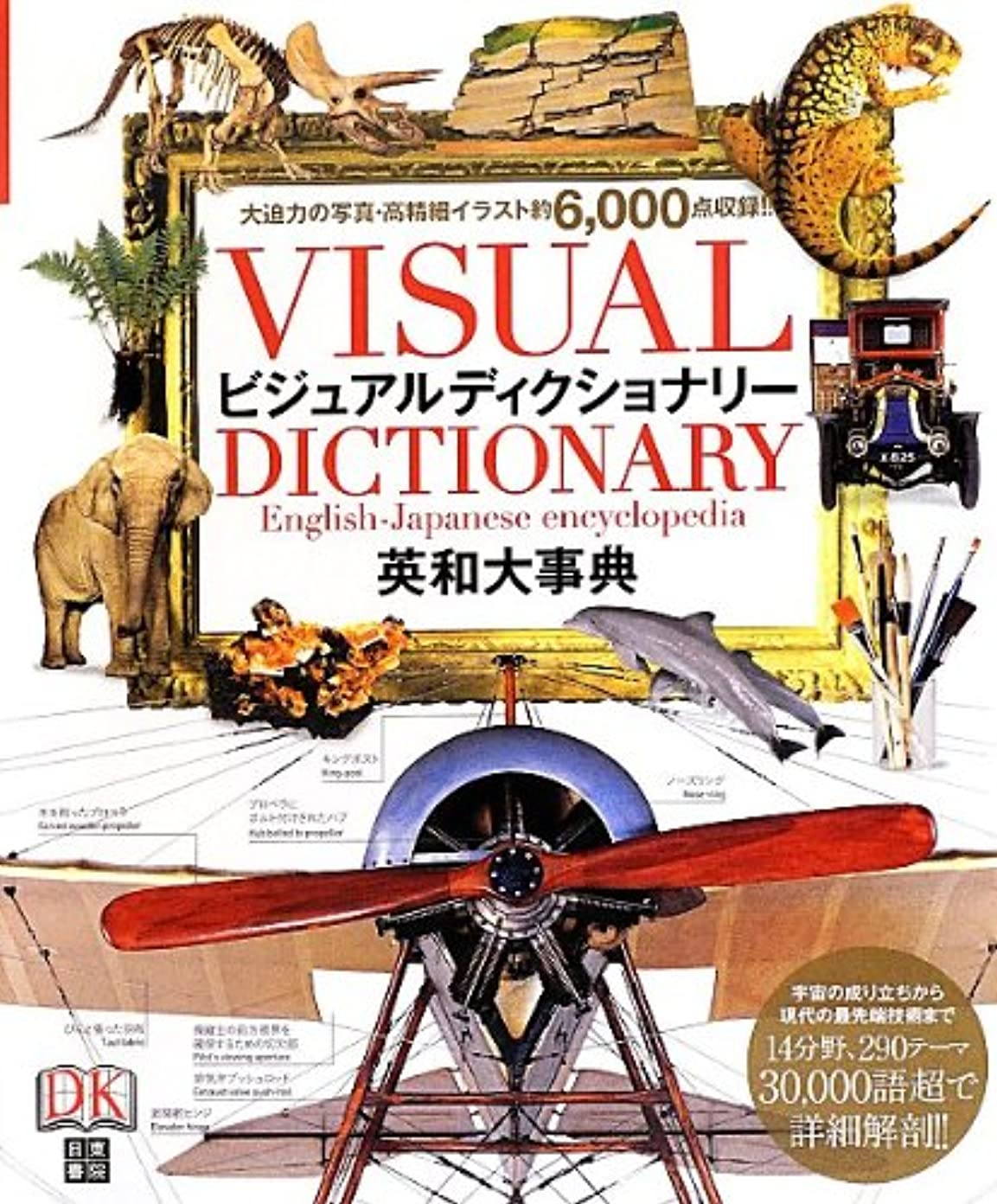 素子遊具現像ビジュアルディクショナリー 英和大事典