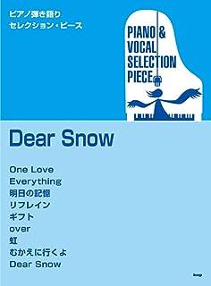 ピアノ弾き語りセレクションピース Dear Snow (ピアノ弾き語り SELECTION PIECE) (楽譜)