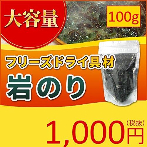 アミュード 地のり フリーズドライ (100g) インスタント 即席 スープ みそ汁 具材