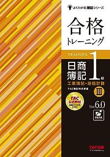 合格トレーニング 日商簿記1級 工業簿記・原価計算 (3) Ver.6.0 (よくわかる簿記シリーズ)
