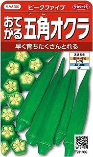 サカタのタネ 実咲野菜1300 おてがる五角オクラ ピークファイブ 00921300