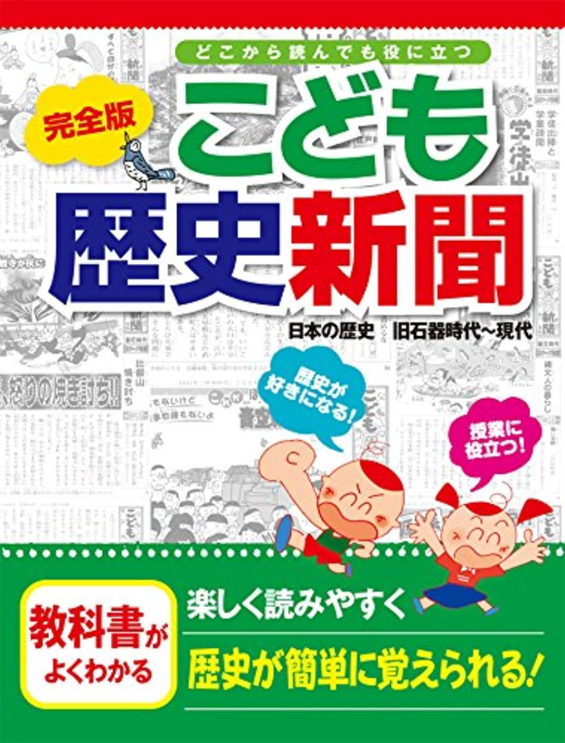 責家庭教師ナース完全版 こども歴史新聞(日本の歴史 旧石器時代~現代) (どこから読んでも役に立つ)