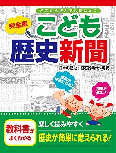 完全版 こども歴史新聞(日本の歴史 旧石器時代~現代) (どこから読んでも役に立つ)