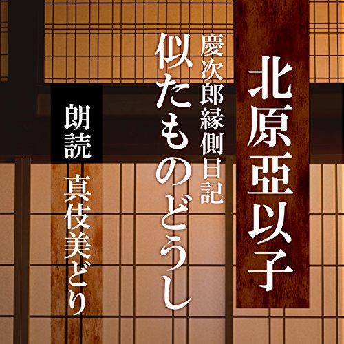 『似たものどうし (慶次郎縁側日記より)』のカバーアート