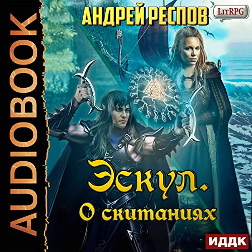 Escoul 3: About Wandering (Russian Edition) cover art