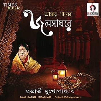 Aamar Gaaner Jalsaghare