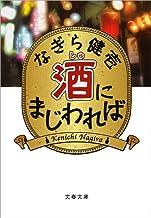 表紙: 酒(しゅ)にまじわれば (文春文庫) | なぎら 健壱