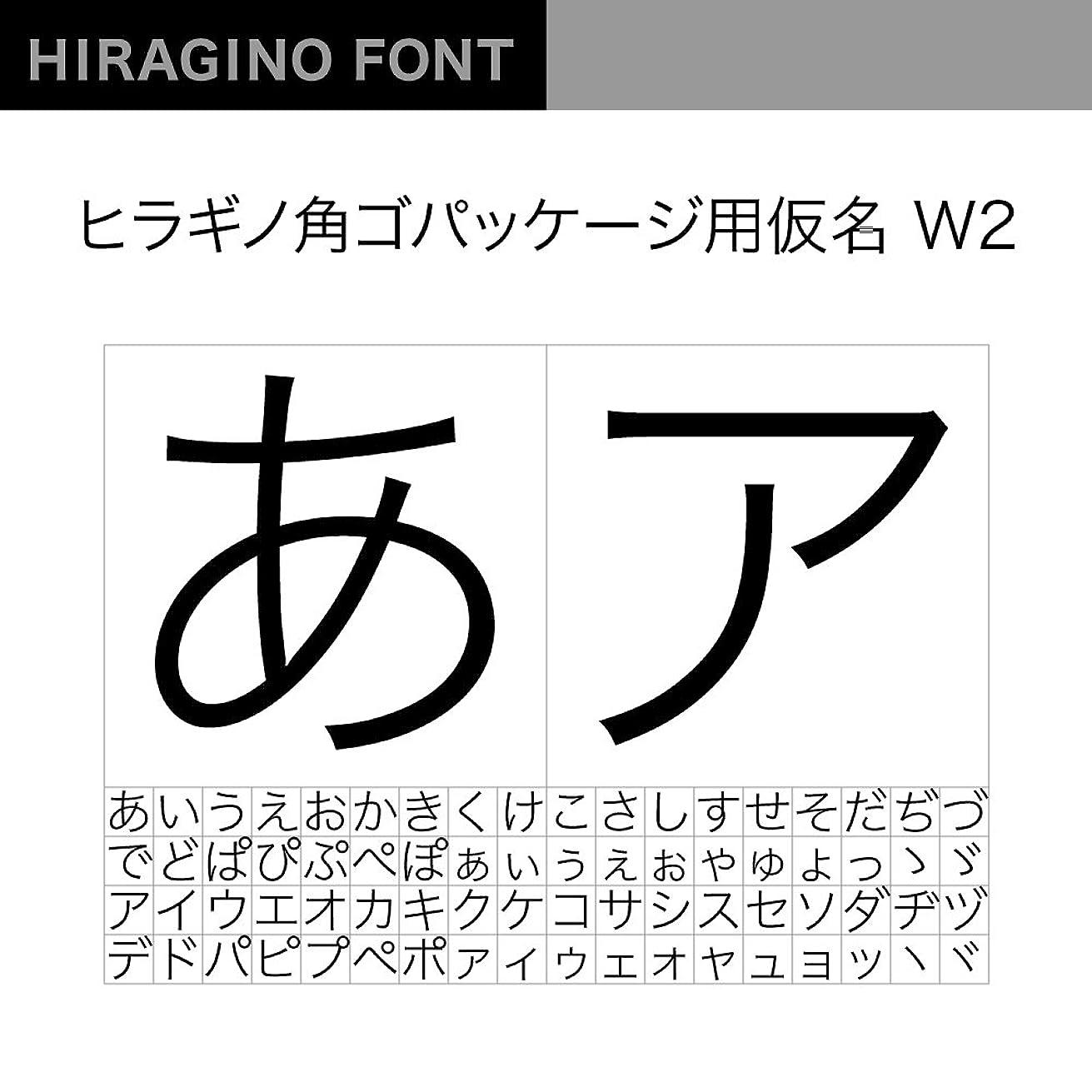 ベスビオ山知性建築OpenType ヒラギノ角Pack仮名 W2 [ダウンロード]