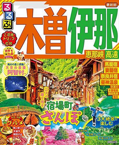 るるぶ木曽 伊那 恵那峡 高遠(2022年版) (るるぶ情報版(国内))