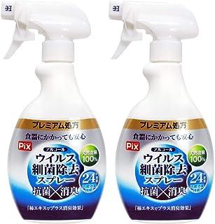 除菌 アルコール ウイルス 細菌 除去 スプレー400ml×2本セット 抗菌 消臭 24時間効果持続「プレミアム処方」布製品にも