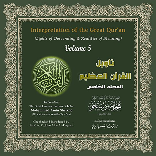 Interpretation of the Great Qur'an, Volume 5 [Arabic Edition] audiobook cover art