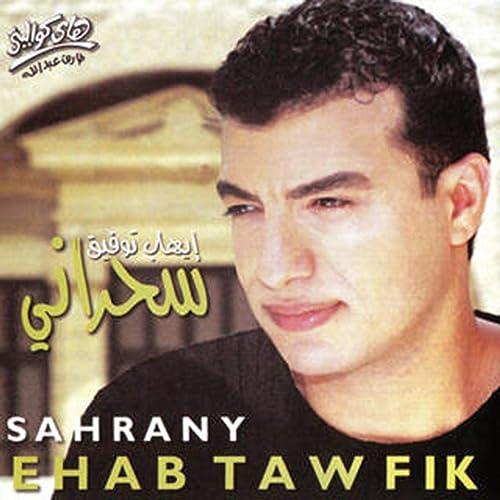 TAWFIK EL EHAB MP3 EL TÉLÉCHARGER AYAM HELWA