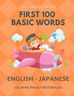 First 100 Basic Words English - Japanese Coloring Pages for Toddlers: Fun Play and Learn full vocabulary for kids, babies, preschoolers, grade ... read common sight word lists with card games.