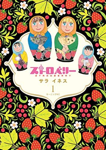 ストロベリー(1) (モーニングコミックス)