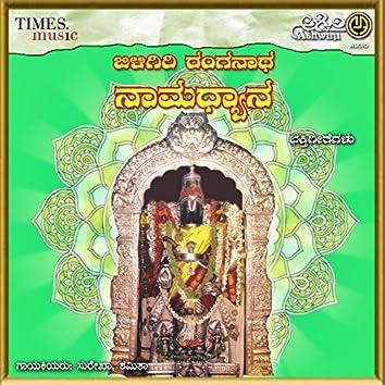Billigiri Ranganatha Namadhyana