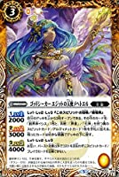 ゴッドシーカー エジットの天使メヘトエル C バトルスピリッツ 蘇る究極神 bs45-047