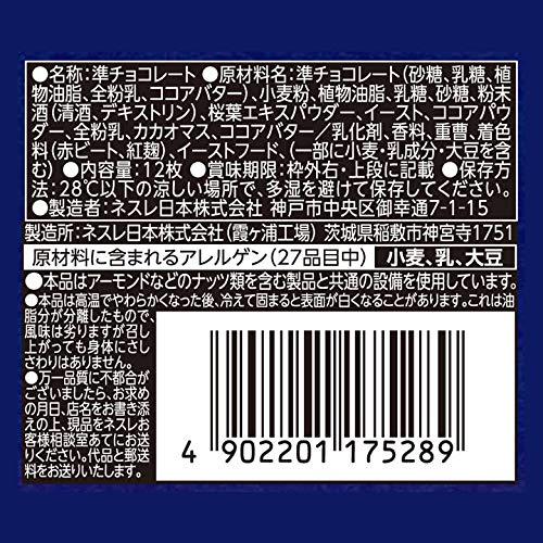 ネスレ『キットカットミニ桜日本酒』