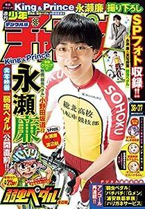 週刊少年チャンピオン2020年36+37号 [雑誌]