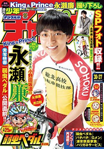 [画像:週刊少年チャンピオン2020年36+37号 [雑誌]]
