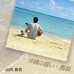 沖縄の謡い・島唄