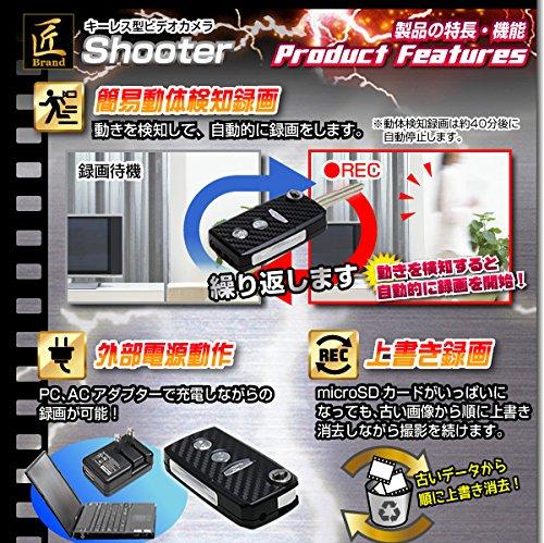 『匠ブランド(TAR6U)キーレス型ビデオカメラ Shooter (シューター) フルHD 動体検知 ブラック NCK03540213-A0』の5枚目の画像