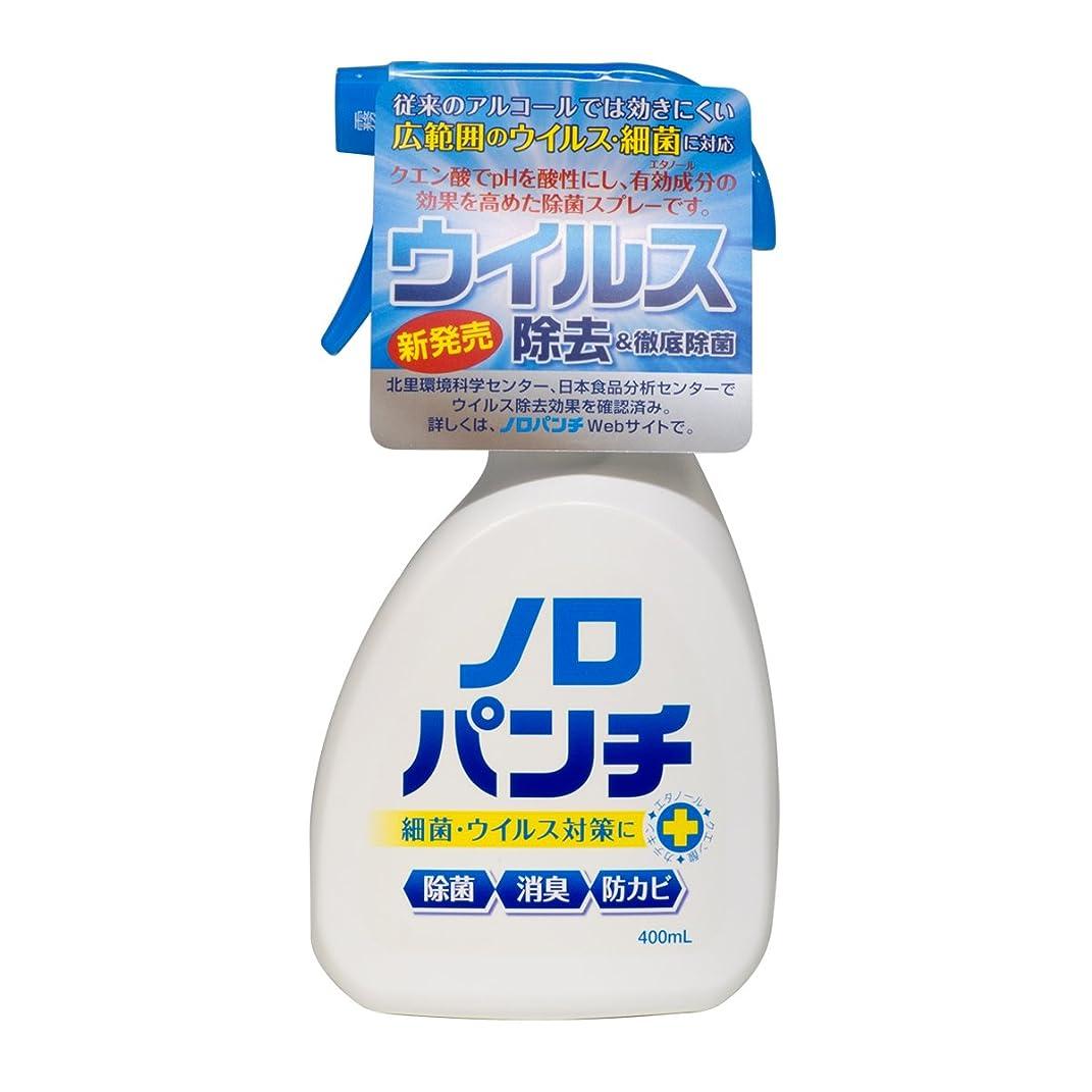 むちゃくちゃ一族ブート【除菌】ノロパンチ 400ml