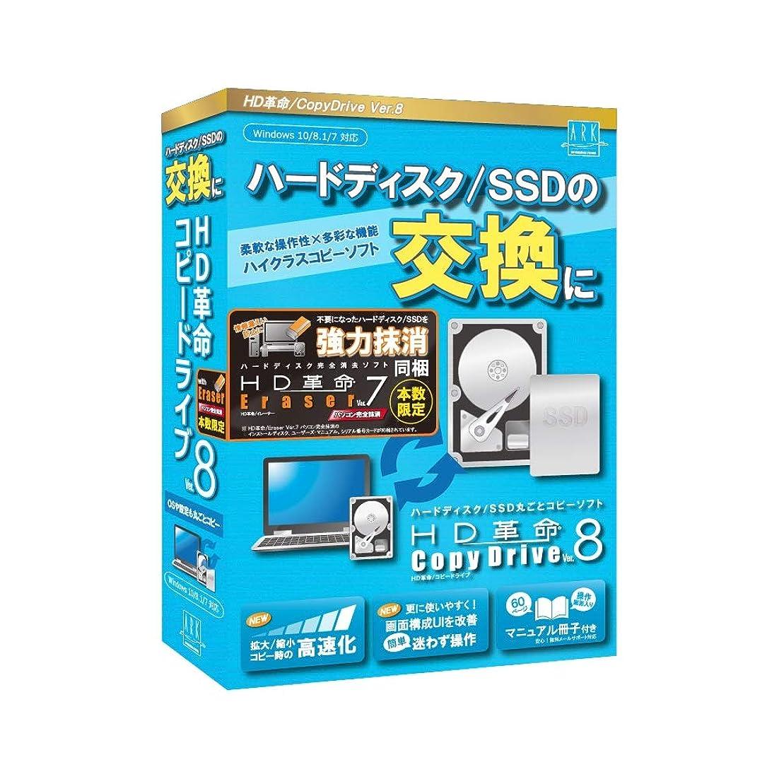 クレーン潤滑する枕【本数限定】HD革命/CopyDrive_Ver.8 with Eraser/ハードディスク/SSD入れ替え/交換/データ消去/情報漏えい対策/抹消ソフト