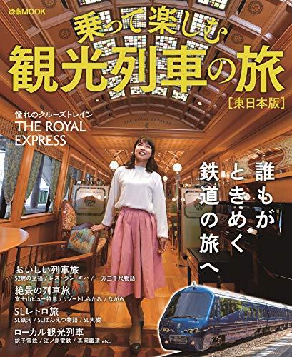 乗って楽しむ観光列車の旅 東日本版 (ぴあ MOOK)