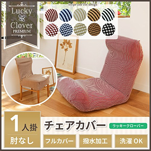 窓美人ラッキークローバープレミアム『座椅子カバー』