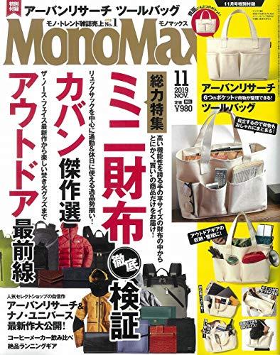 MonoMax(モノマックス) 2019年 11月号