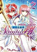 聖闘士星矢セインティア翔 2 (チャンピオンREDコミックス)