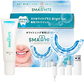 スマホワイトプラス(SMAWHITE+) ホワイトニングキット LEDマウスピース+専用ジェル 初めての方向けセット 自宅で簡単 歯のセルフホワイトニング [一般医療機器]