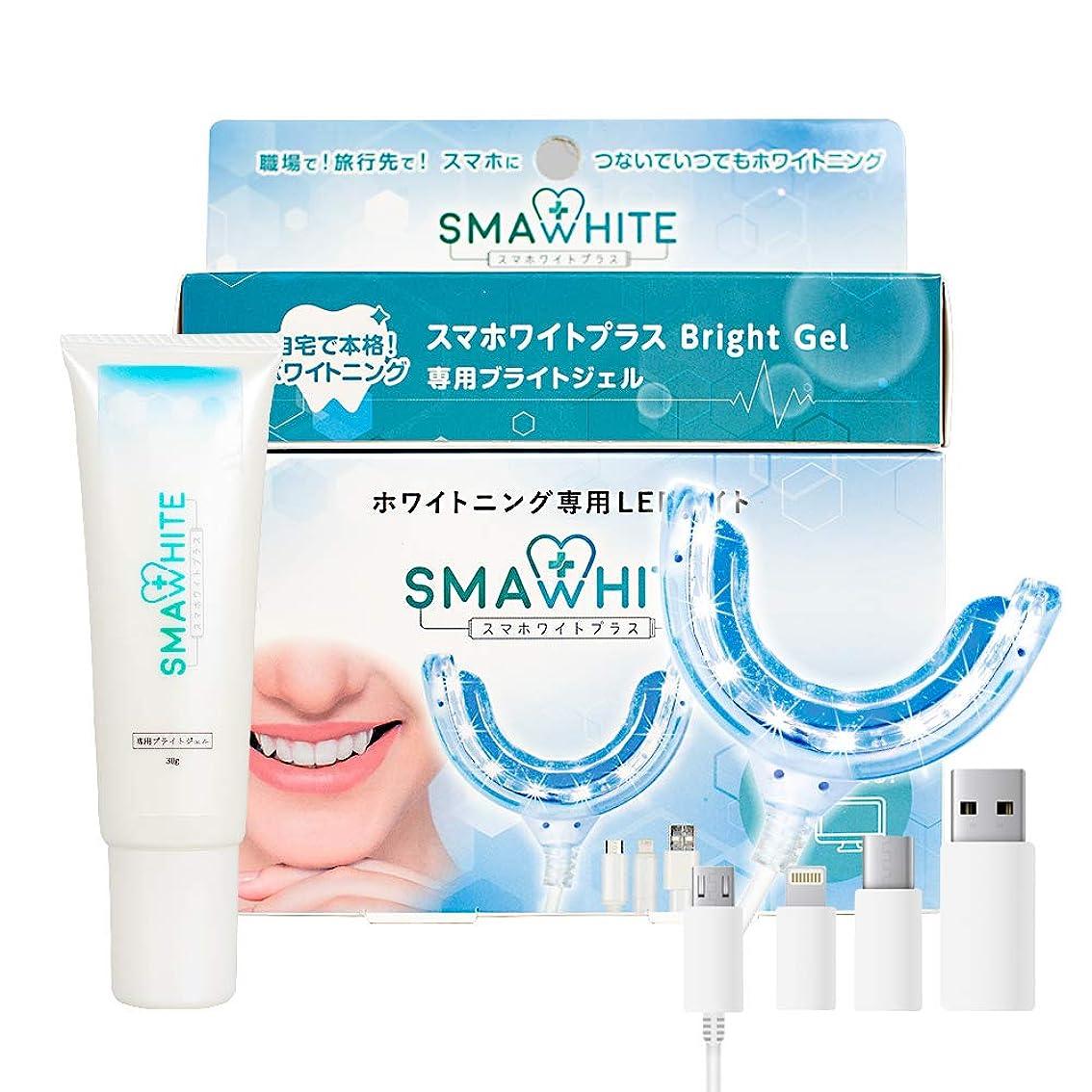 補充うそつき乳剤スマホワイトプラス(SMAWHITE+) ホワイトニングキット LEDマウスピース+専用ジェル30g 初めての方向けセット 自宅で簡単 歯のセルフホワイトニング [一般医療機器]