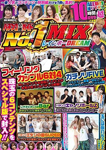 Mirror PDF: パチンコ必勝ガイド No.1MIX レインボーDREAM (GW MOOK 513)