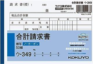 コクヨ 合計請求書 複写簿 ノーカーボン A6 ヨコ 50組 ウ-349