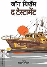 THE TESTAMENT (Marathi Edition)
