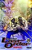 Gunnm Last Order, Tome 13