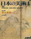 日本の美術 no.323 雲谷等顔とその一派