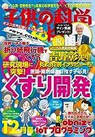 子供の科学 2019年 12月号 [雑誌]