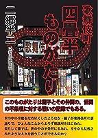 歌舞伎町 四畳半ものがたり