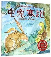 经典中国童话精品宝库·第一辑:龟兔赛跑(双语有声读物)