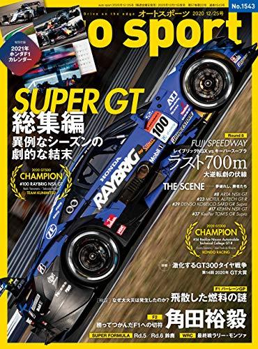 AUTOSPORT (オートスポーツ) 2020年 12/25号 [雑誌]