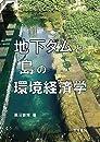 地下ダムと島の環境経済学