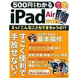 500円でわかる iPad Air&mini (コンピュータムック500円シリーズ)